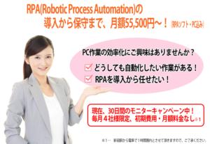 5robots of RPA