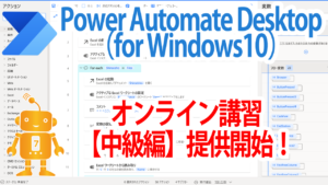 power automate desktop 中級編レッスン