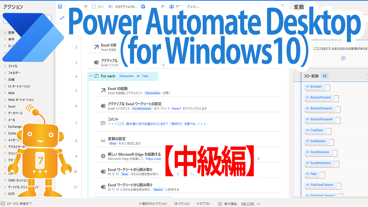 Power Automate Desktop のe-Learning【中級編】