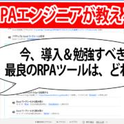 【RPA】ツール選択動画