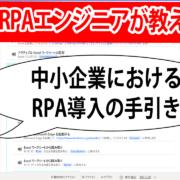 中小企業におけるRPA導入の手引き